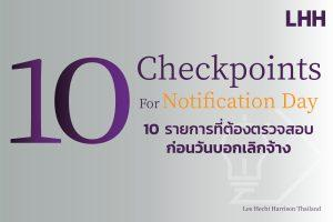 10 Checkpoints to layoff staff