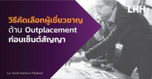 Outplacement Career Transition เลิกจ้าง layoff